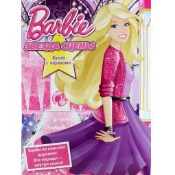 Купить Барби. Звезда сцены