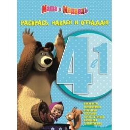 фото Маша и Медведь. Раскрась, наклей, отгадай! 4 в 1