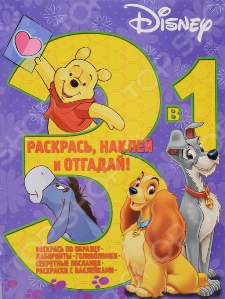 Классические персонажи Disney. Раскраска, наклей и отгадай! 3 в 1Раскраски с играми и заданиями<br>В этой развивающей книжке - столько интересного: в ней можно рисовать, раскрашивать, приклеивать наклейки и решать задачки! Открой книжку и поиграй с героями из твоего любимого мультфильма! - лабиринты - головоломки - секретные послания - точка за точкой - раскраски с наклейками Для детей младшего школьного возраста.<br>