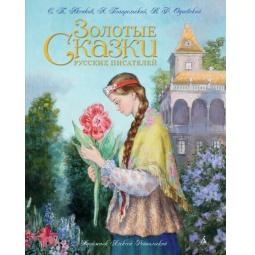 фото Золотые сказки русских писателей