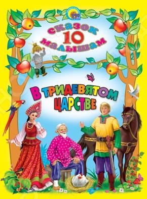В тридевятом царствеРусские народные сказки<br>Полные юмора и глубокой народной мудрости сказки - исключительное средство для воспитания детей. Для чтения родителями детям.<br>