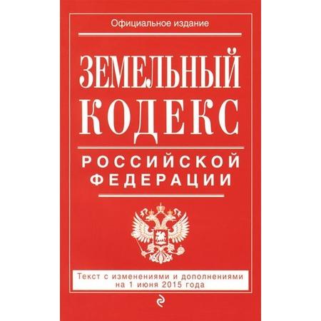 Купить Земельный кодекс Российской Федерации. Текст с изменениями и дополнениями на 1 июня 2015 год