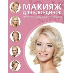 Купить Макияж для блондинок