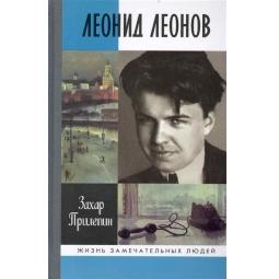 """фото Леонид Леонов. """"Игра его была огромна"""""""