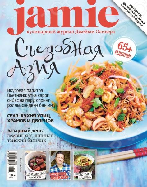 Давайте в этом номере сделаем акцент на всем азиатском. Для меня эта тема восхитительный тайм-аут, поскольку существует великое множество рецептов, бросающих нам, европейцам, вызов своими вкусами и кулинарными методами. Азиатская кухня обладает способностью пробуждать эмоции, которые делают пищу могущественным фактором, управляющим нашим настроением , пишет Джейми Оливер, и мы с удовольствием отправляемся с ним в это азиатское путешествие! Нашим провожатым по вьетнамской кухне в рубрике Понаехали стал Чан Мань Хунг, бренд-шеф сети ресторанов ВьетКафе . Он десять лет живет в Москве, поэтому без труда переводит тонкости вьетнамской кухни на наш язык, а значит эти спринг-роллы, салат или бань ми у вас точно получатся! Энди Харри отправляется в путешествие по Вьетнаму, чтобы рассказать нам о стране с рекордным количеством вкусной еды на квадратный метр. Джейми Оливер поет оду одному из своих кулинарных героев Гилберту Лау. В 70-е Гилберг открыл в Австралии ресторан Flower Drum и вместе с тем открыл кантонскую кухню для австралийцев. Гилберт Лау поделился рецептами, подарившими ему мировую славу. Ребра в луковой глазури, вонтоны с креветками и свининой, тофу с острым соусом почувствуйте этот удивительный баланс вкусов! Также в номере Jamie-октябрь: Рецепты ресторанных блюд для домашнего применения: лакса из сладкого картофеля и лапша по-сингапурски, спринг-роллы и куриный суп с кукурузой, том ям и кисло-сладкая курица. Джейми Оливер кинул клич в Инстаграме, рецепты каких азиатских блюд подписчики хотели бы увидеть в его исполнении. Держите эту подборку! Каждый из этих рецептов достоин места в вашей кулинарной книге: бананы фри, роджак, роти канай, отак-отак, мартабак и еще куча кулинарных открытий, которые вы точно встретите с восторгом! Обзор азиатских трав от Энди Харриса. Кстати, мы рассказываем, где эти ингредиенты можно купить в Москве. Путешествие по Южной Корее. Почувствуйте красоту и спокойствие Сеула и окунитесь в атмосферу его улиц с удивительной, даже порой эк