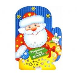 фото Рукавичка Деда Мороза. Игры, лабиринты, головоломки