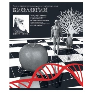 Купить Тетрадь в клетку Erich Krause Chess. Биология