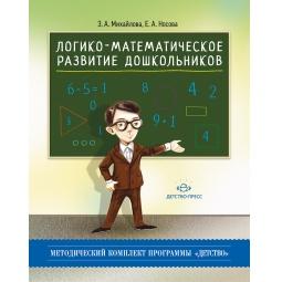 фото Логико-математическое развитие дошкольников