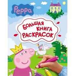 Купить Свинка Пеппа. Большая книга раскрасок