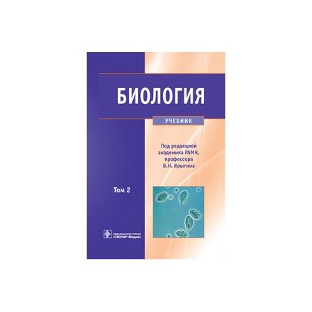 Купить Биология. Учебник. В 2 томах. Том 2