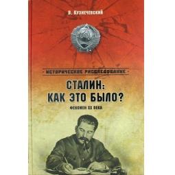фото Сталин. Как это было? Феномен ХХ века