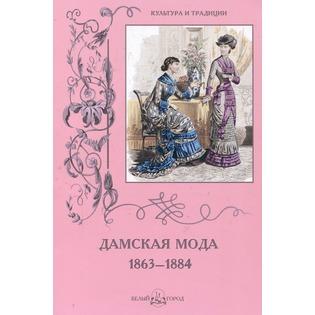 Купить Дамская мода. 1863-1884