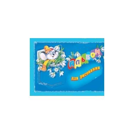 Купить Альбом для рисования Ульяновский Дом печати А-046
