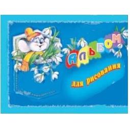 фото Альбом для рисования Ульяновский Дом печати А-046