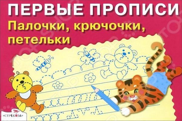 Палочки, крючочки, петелькиОбучение письму<br>Эти веселые прописи помогут вашему ребенку научиться красиво писать. Предназначено для детей 5-7 лет.<br>