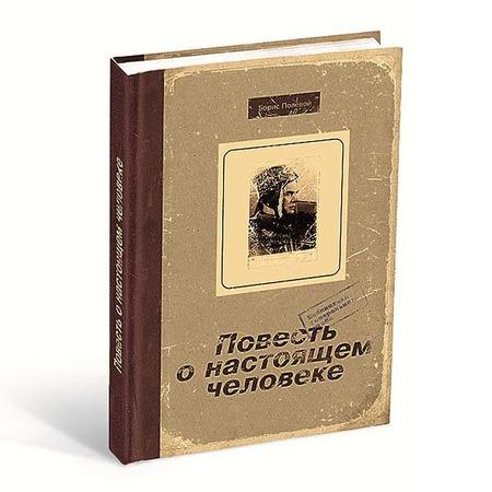 Купить Записная книжка Гаранович «Повесть о настоящем человеке»