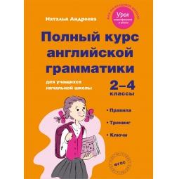 фото Полный курс английской грамматики для учащихся начальной школы. 2-4 классы