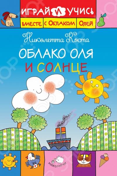 Облако Оля и СолнцеРазвитие от 0 до 3 лет<br>Бедное Солнце совсем заболело! Облако Оля спешит помочь другу. Книга с творческими заданиями и весёлыми играми для самых маленьких.<br>