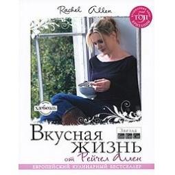 Купить Вкусная жизнь от Рейчел Аллен