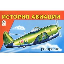 Купить История авиации
