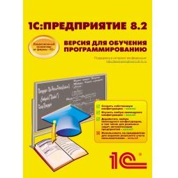 Купить 1С: Предприятие 8.2. Версия для обучения программированию (+CD)