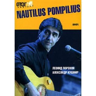 Купить Nautilus Pompilius