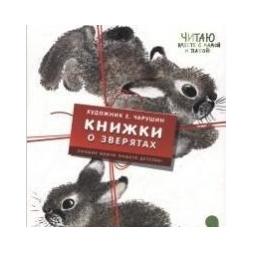 фото Книжки о зверятах. Комплект из 4-х книг
