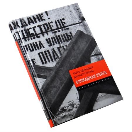 Купить Блокадная книга