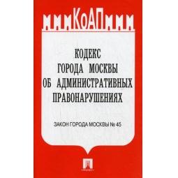 фото Кодекс города Москвы об административных правонарушениях. Закон города Москвы 45