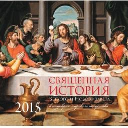 Купить Священная история Нового и Ветхого Завета. Шедевры живописи. Календарь 2015