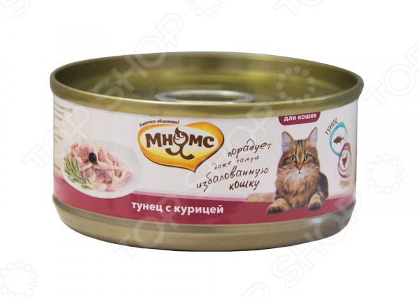 Корм консервированный для кошек Мнямс «Тунец с курицей в нежном желе»Влажные корма<br>Корм консервированный для кошек Мнямс Тунец с курицей в нежном желе сбалансированный рацион для ежедневного питания вашего любимца. Высокая энергетическая ценность удовлетворит потребности животного, при этом у вас не возникнет необходимости скармливать вашему питомцу большие порции. Исполнение корма в виде цельных кусочков окажется по душе вашему котику. Оцените основные преимущества консервированных кормов Мнямс:  Изготовлено из натуральных ингредиентов высшего сорта, содержит витамины и питательные вещества, необходимые для здоровья и хорошего самочувствия животного.  В процессе консервирования продукт сохраняет первоначальный вкус и полезные микроэлементы, поскольку используется только отборное парное и охлажденное, а не замороженное сырье.  Влажный корм натуральный источник воды и питательных веществ.  Без сои, искусственных красителей и усилителей вкуса. Внимание! Не забывайте о свежей воде, которая должна быть постоянно в миске вашего питомца.<br>