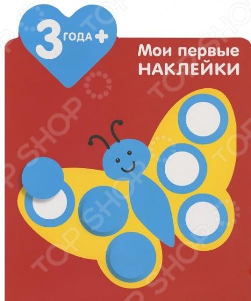 Мои первые наклейки. БабочкаКнижки с наклейками для малышей<br>Серия От 3 лет и старше научат ребенка наклеивать наклейки в ограниченное пространство.<br>