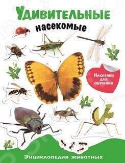 Удивительные насекомые (+ наклейки)Животные. Растения. Природа<br>Открой для себя фантастический мир удивительных насекомых: основные виды, среда обитания, чем они питаются, их привычки и особенности, их друзья и враги... Ты узнаешь много нового и тебе наверняка понравится приклеивать наклейки, чтобы заполнить страницы! Собрав всю серию наших энциклопедий с наклейками, ты будешь знать всё о животном мире. Сохрани эту серию - она поможет тебе и для выполнения школьных заданий. Для младшего школьного возраста.<br>