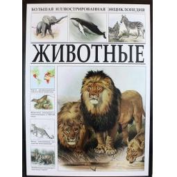 фото Большая иллюстрированная энциклопедия. Животные