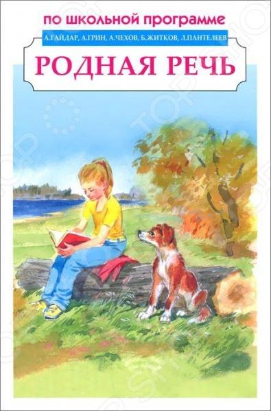 Родная речьШкольная программа. Хрестоматии. Краткое изложение произведений<br>Вашему вниманию предлагается сборник сказок, былин и других произведений для чтения в школе. Для среднего школьного возраста.<br>