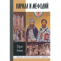 фото Кирилл и Мефодий