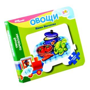 Купить Книжка-пазл Step Puzzle «Овощи»