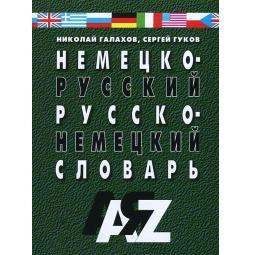 фото Немецко-русский, русско-немецкий словарь. 35000 слов