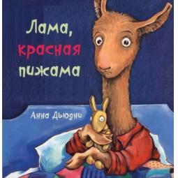 фото Лама, красная пижама