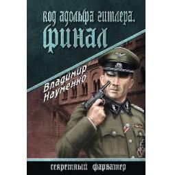 фото Код Адольфа Гитлера. Финал