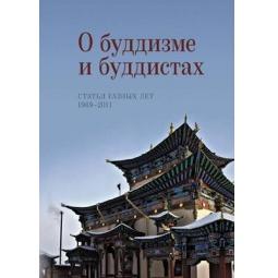 фото О буддизме и буддистах. Статьи разных лет 1969-2011