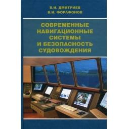 фото Современные навигационные системы и безопасность судовождения