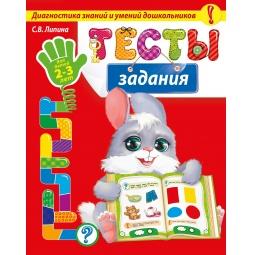 фото Тесты-задания (для детей 2-3 лет)