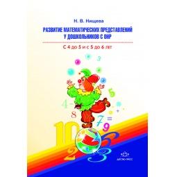 Купить Развитие математических представлений у дошкольников (для детей 4-5 и 5-6 лет)