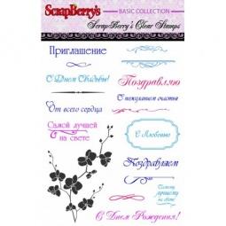 фото Набор штампов прозрачных ScrapBerry's Надписи и орхидея