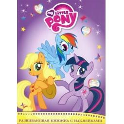 фото Мой маленький пони. Развивающая книжка с наклейками