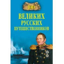 фото 100 великих русских путешественников