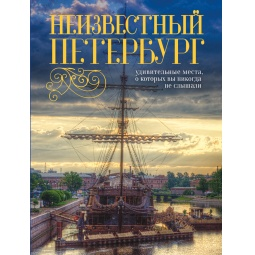Купить Неизвестный Петербург. Удивительные места, о которых вы никогда не слышали