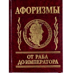 фото Афоризмы. От раба до императора