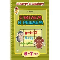 фото Считаем и решаем (для детей 6-7 лет)